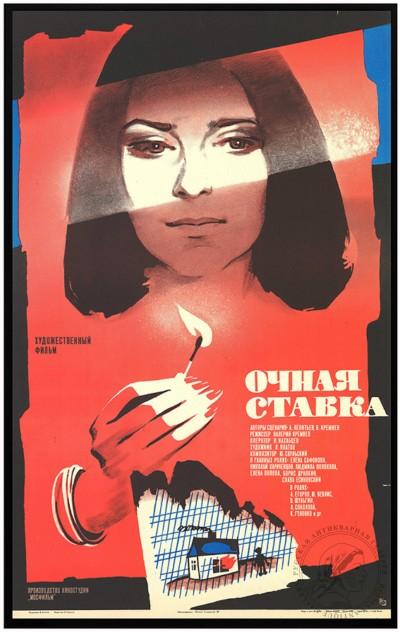 Плакат к художественному фильму «Очная ставка»