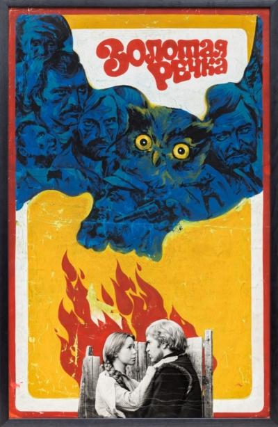 Оригинал-макет плаката к фильму «Золотая речка»
