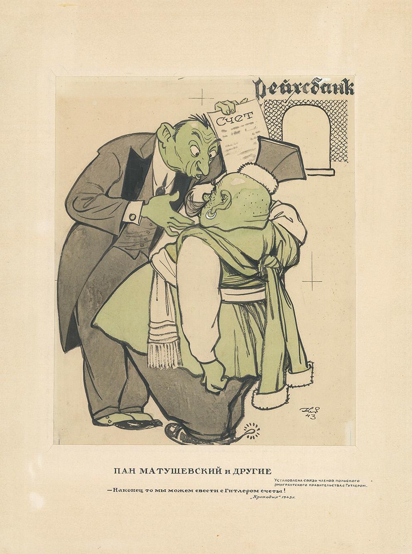 Рисунок «Пан Матушевский и другие». Карикатура для журнала «Крокодил»