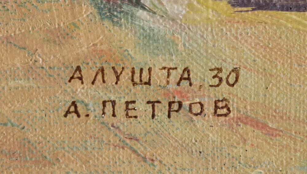 Картина «Алушта. Берег»