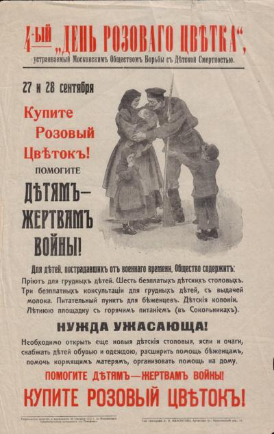 Плакат «4-й День Розового Цветка, устраиваемый Московским Обществом Борьбы с Детскою Смертностью»