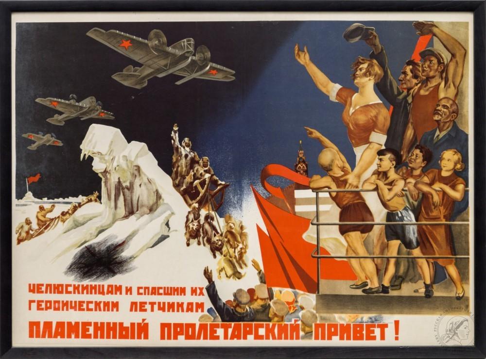 Плакат «Челюскинцам и спасшим их героическим лётчика пламенный пролетарский привет!»