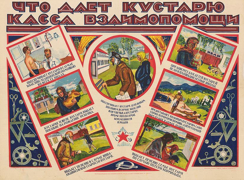 Агитплакат «Что дает кустарю касса взаимопомощи»