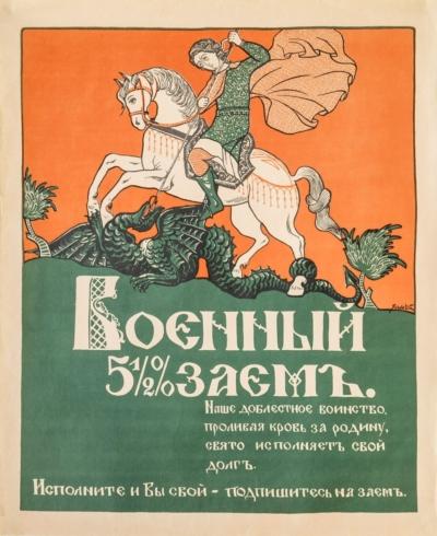 Плакат «Военный заем 5,5%»