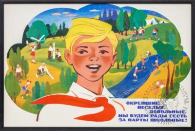Плакат «Окрепшие, весёлые, довольные, мы будем рады сесть за парты школьные!»