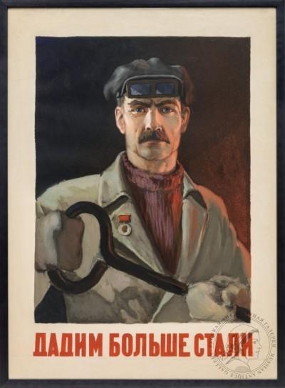 Макет плаката «Дадим больше стали»