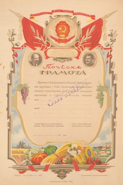 Почетная грамота Исполкома Закарпатской областной думы