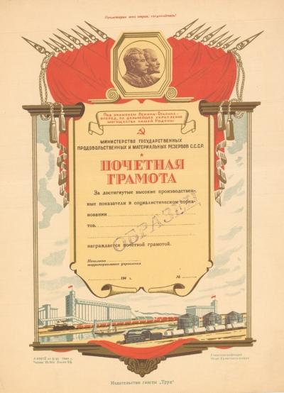 Почетная грамота Министерства Государственных продовольственных и материальных резервов СССР