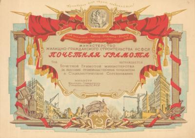 Почетная грамота Министерства Жилищно-гражданского строительства РСФСР