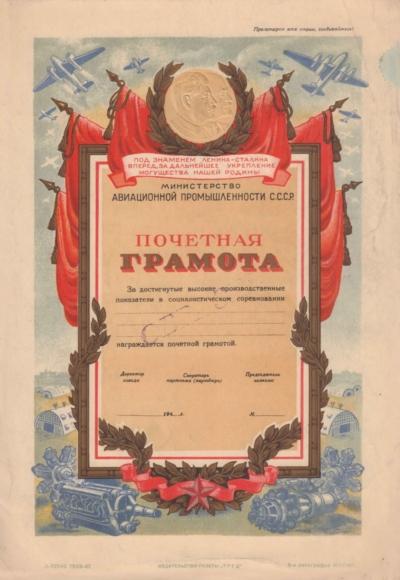 Почетная грамота Министерства авиационной промышленности СССР
