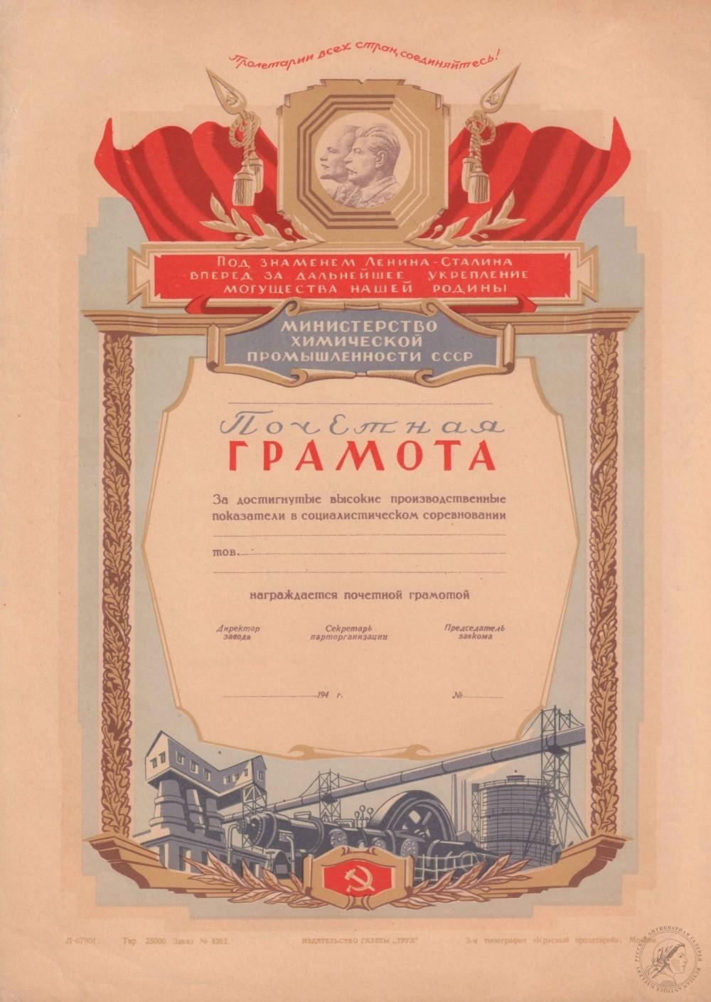 Почетная грамота. Министерство химической промышленности СССР
