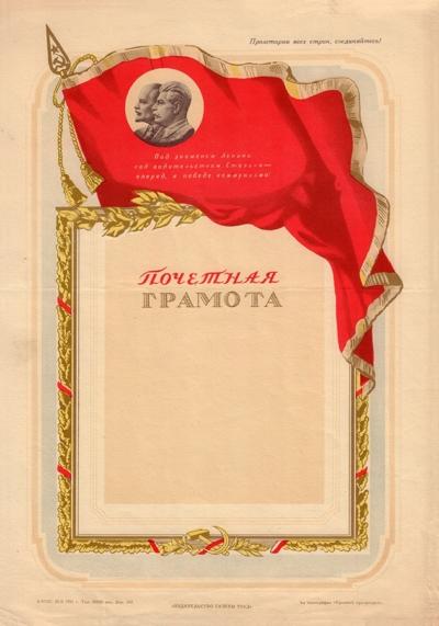 Почетная грамота «Под знаменем Ленина, под руководством Сталина -Вперёд, к победе коммунизма!» (2)