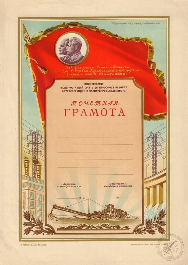 Почетная грамота «Министерство электростанций СССР и ЦК профсоюза рабочих электростанций и электропромышленности»