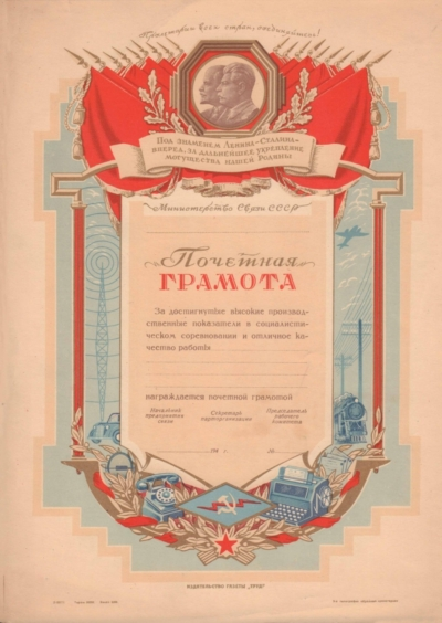 Почетная грамота Министерства связи СССР