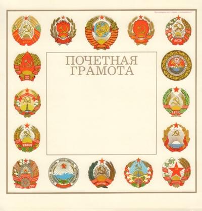 Почетная грамота «Пятнадцать советских республик»