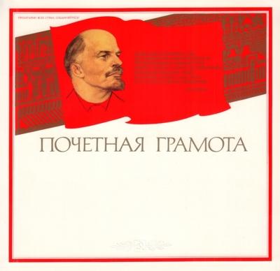 Почетная грамота «Коммунизм начинается там, где появляется самоотверженная, преодолевающая тяжелый труд, забота »