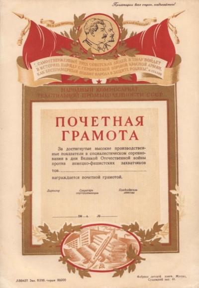 Почетная грамота. Народный Комиссариат текстильной промышленности СССР