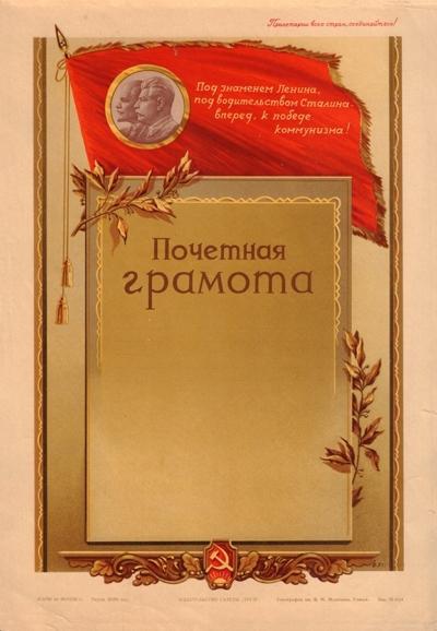 Почетная грамота «Под предводительством Сталина вперёд к победе коммунизма»