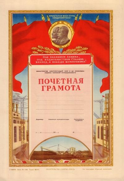 Почетная грамота «Под знаменем Ленина, под руководством Сталина — Вперёд, к победе коммунизма!»