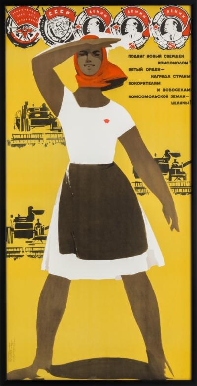 Плакат «Подвиг новый свершен комсомолом!»