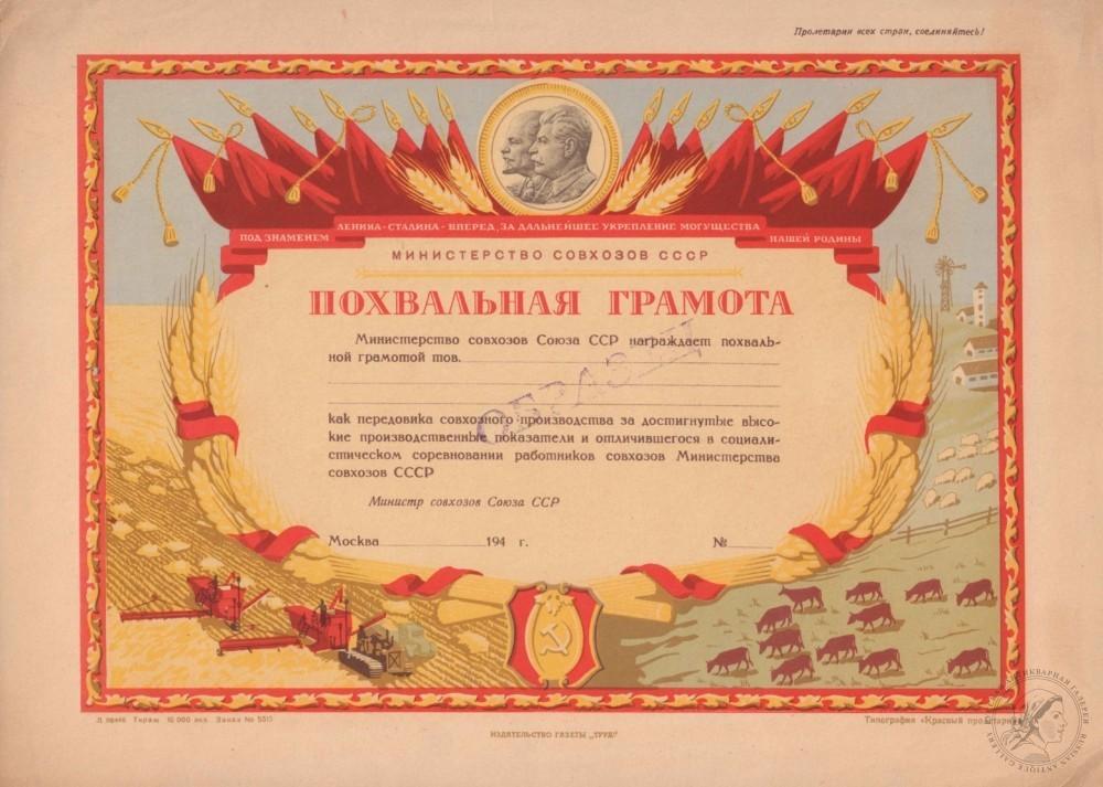 Похвальная грамота передовика совхозного производства. Министерство совхозов.