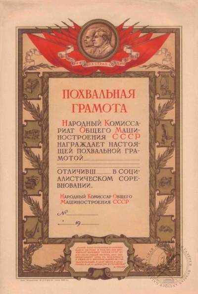Похвальная грамота Народного Комиссариата Общего Машиностроения СССР