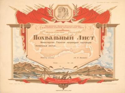Похвальный лист «Министерства Геологии»