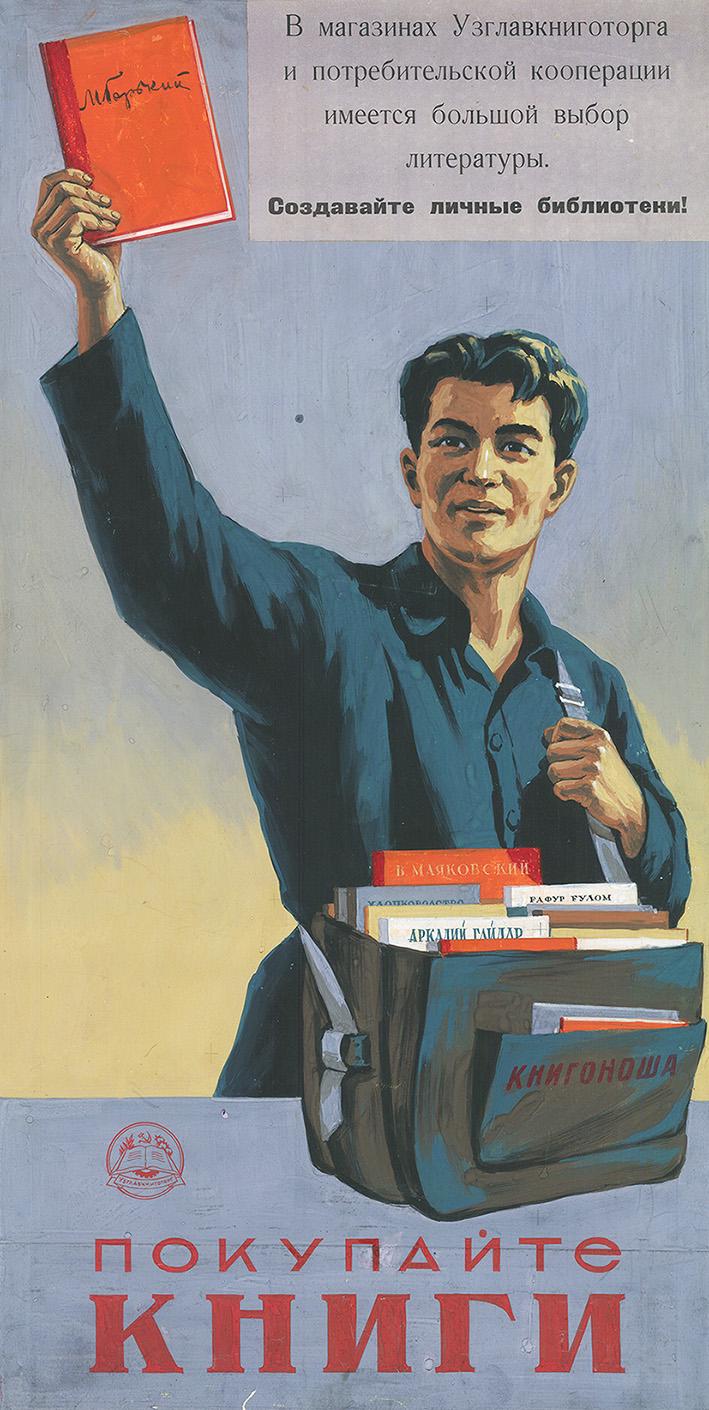 Оригинал-макет плаката «Покупайте книги»