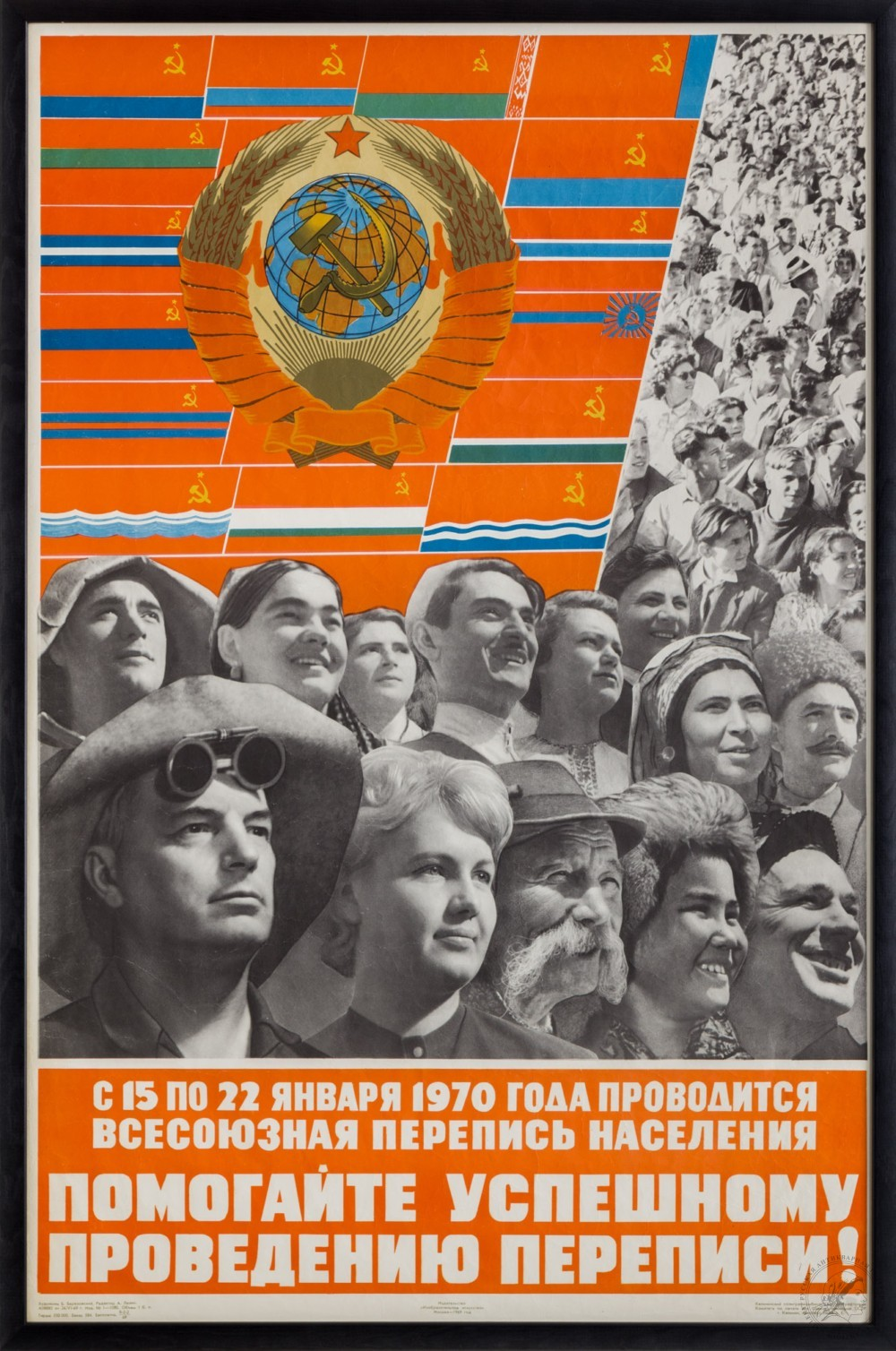 Плакат «Помогайте успешному проведению переписи!»
