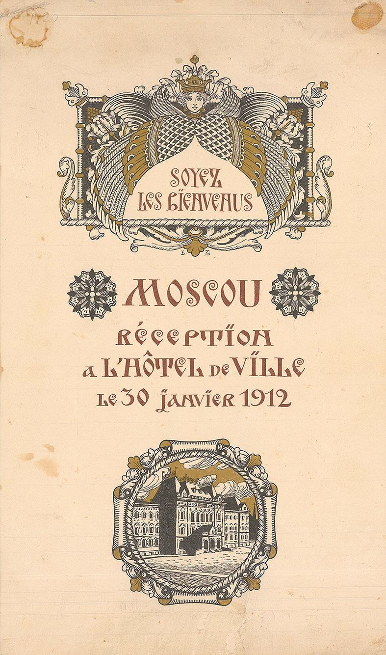 Программа приема в L'Hotel de Ville 30 января 1912 года