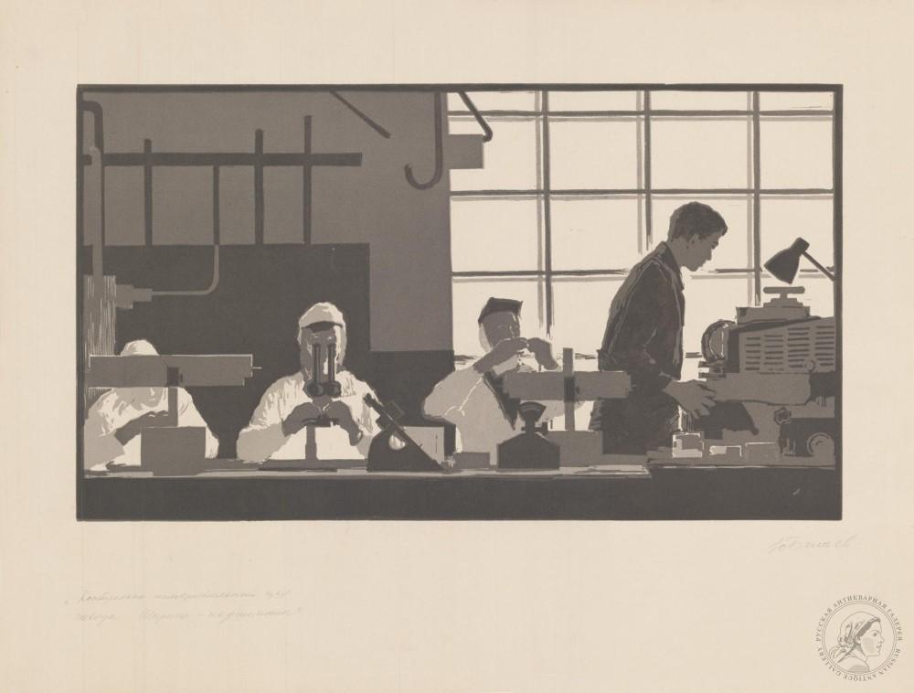 Литография «Контрольно-измерительный цех завода Шарико-подшипник»