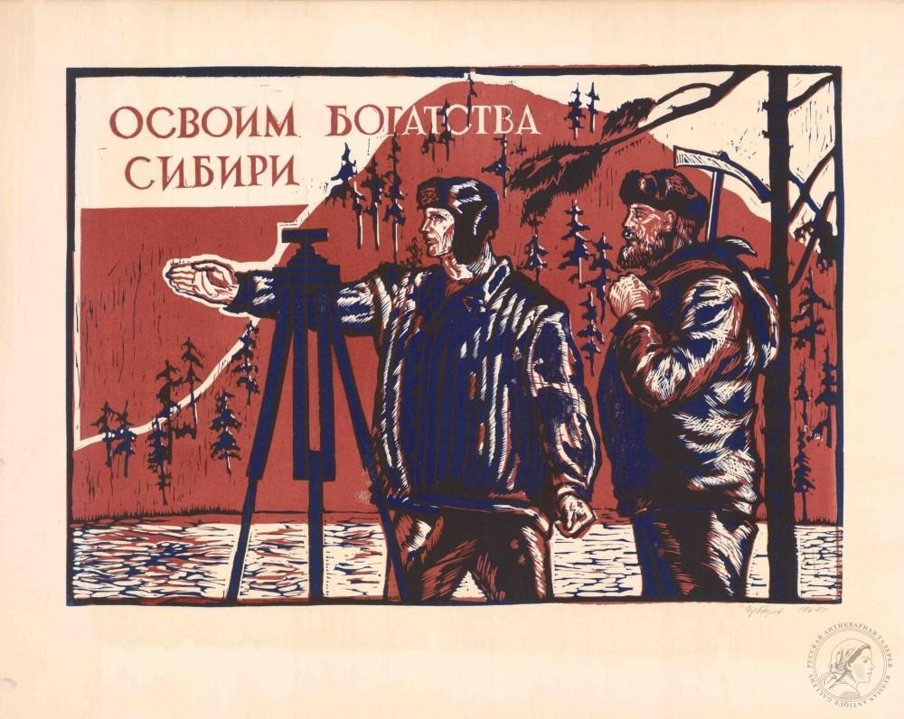 Линогравюра «Освоим богатства Сибири»