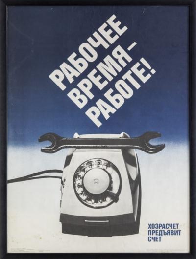 Плакат «Рабочее время — работе!»