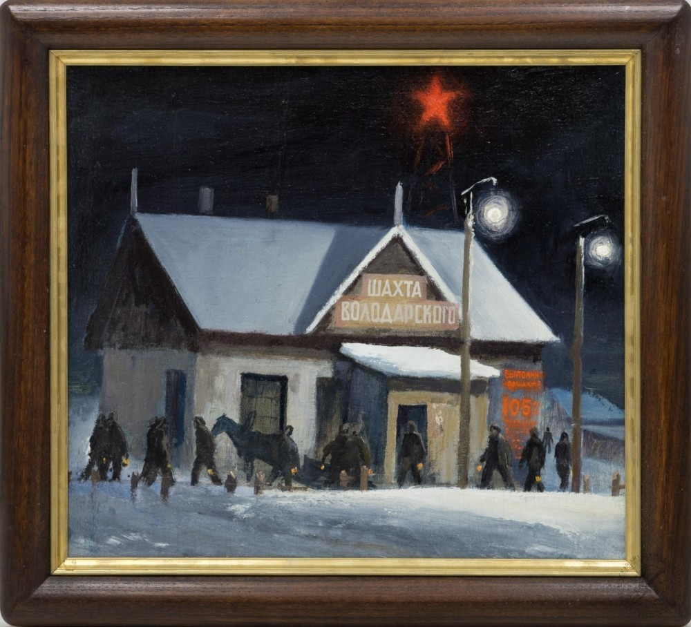 Картина «Шахта Володарского»