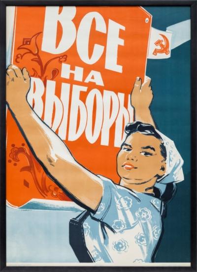 Плакат «Все на выборы»