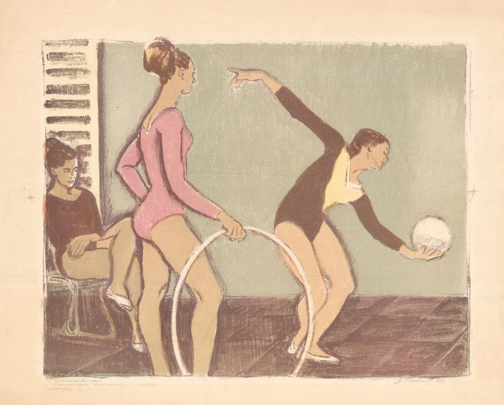 Литография «Художественная гимнастика. Упражнение с мячом»