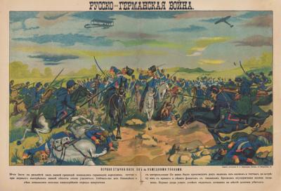 Плакат «Русско-германская война. Первая стычка казаков с немецкими уланами»