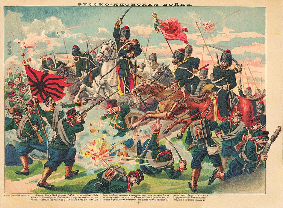 Плакат «Русско-японская война»