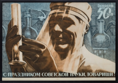 Плакат «С праздником советской науки, товарищи!»