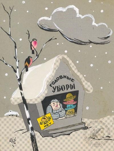 Карикатура «Шапок нет». Иллюстрация к журналу «Крокодил»