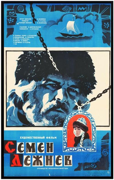 Плакат к художественному фильму «Семен Дежнев»