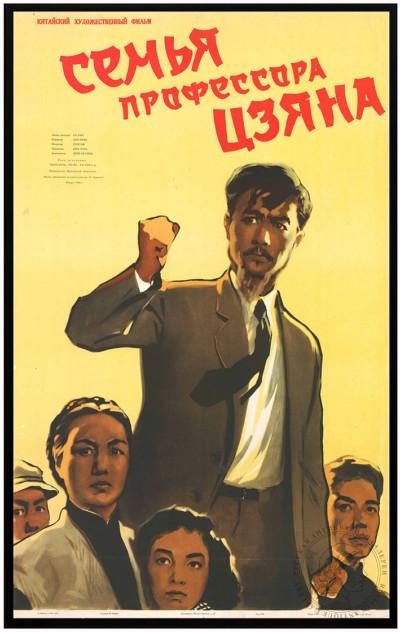 Плакат к китайскому художественному фильму «Семья профессора Цзяна»