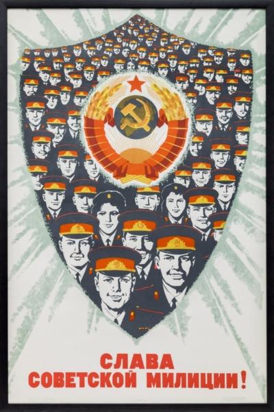Плакат «Слава советской милиции»