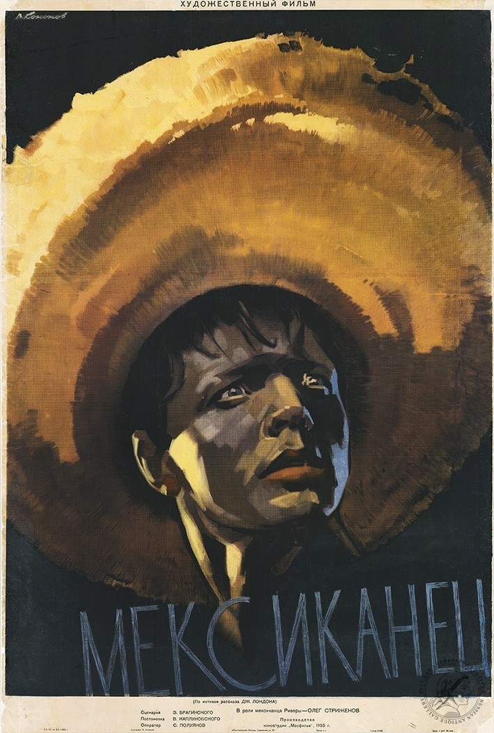 Советский киноплакат с 1956 по 1969 год
