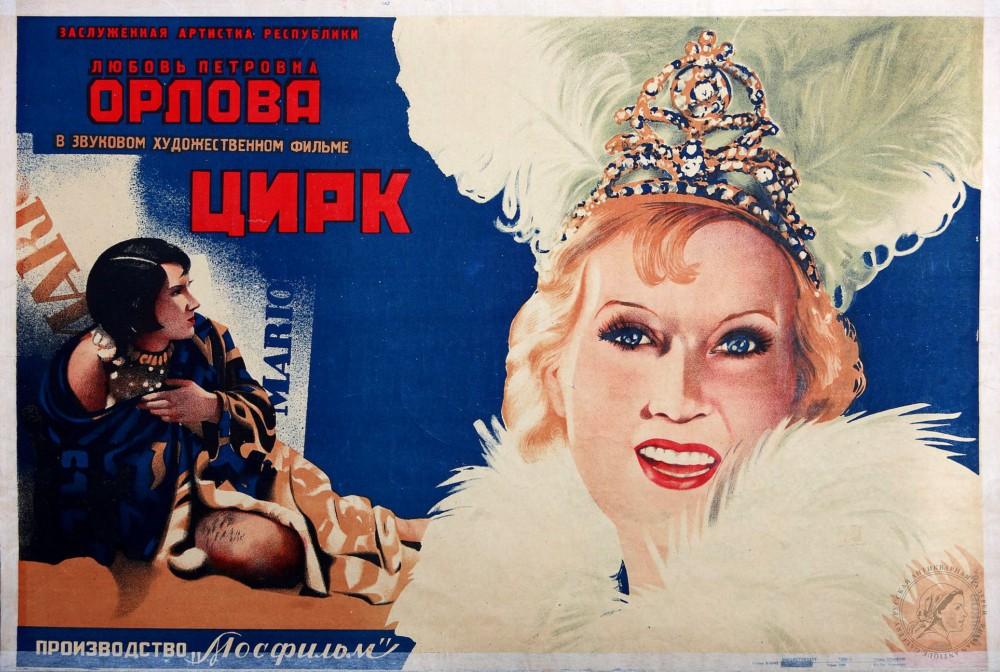Советский киноплакат 1930-х — середина 1950-х годов