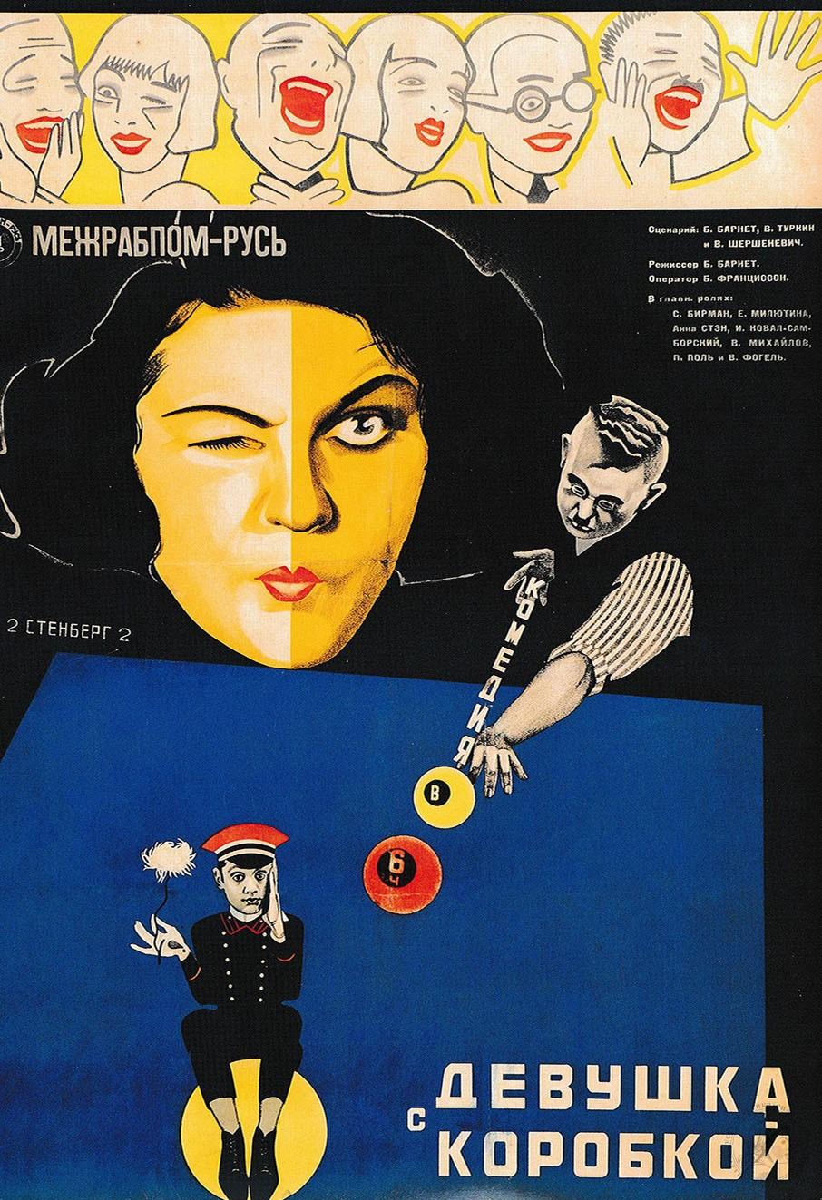 Советские киноплакаты 1920-х годов