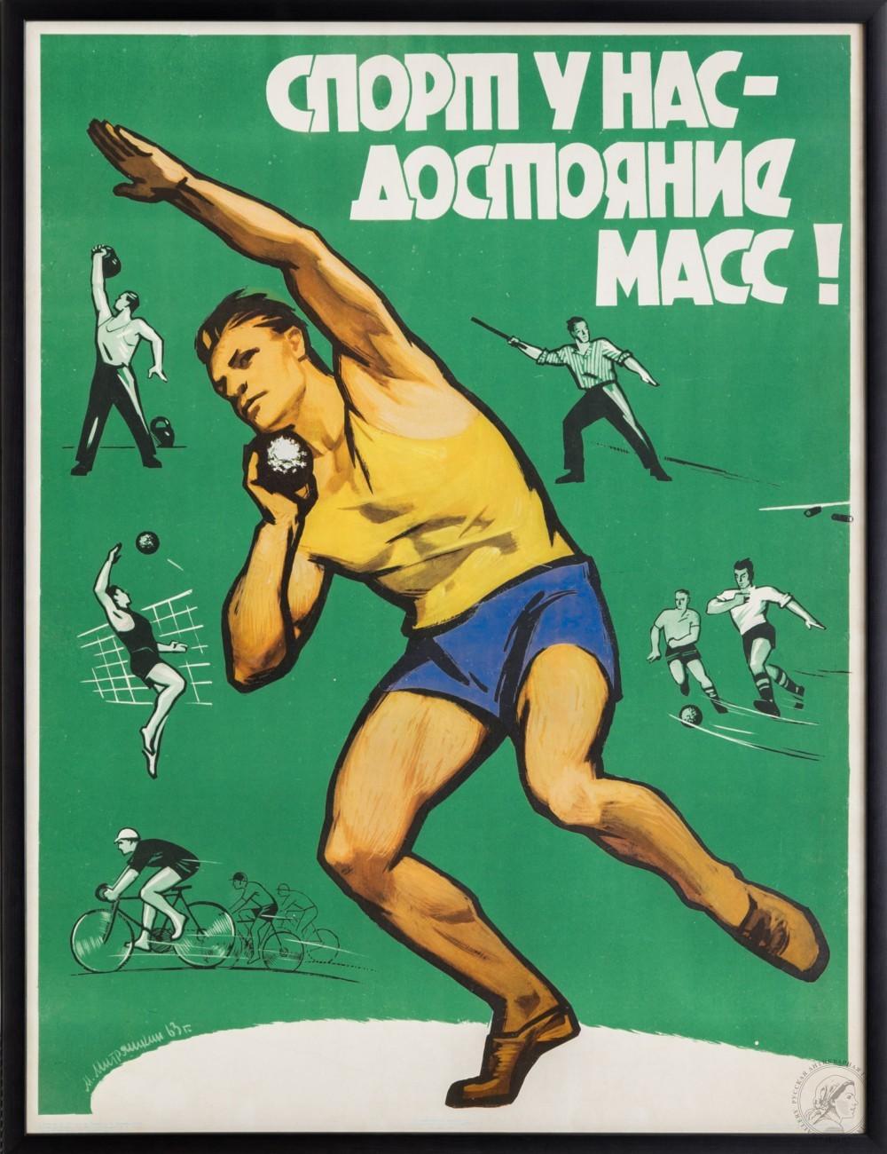 Плакат «Спорт у нас — достояние масс!»
