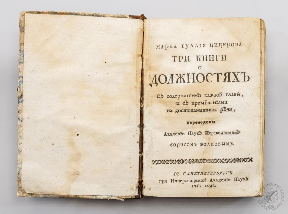 Большой каталог предметов старины среди которых старинные книги
