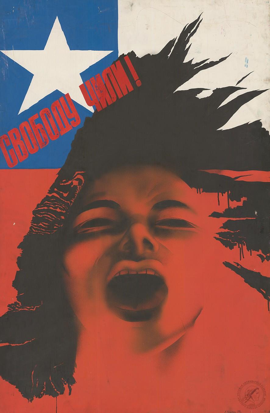 Макет плаката «Свободу Чили»