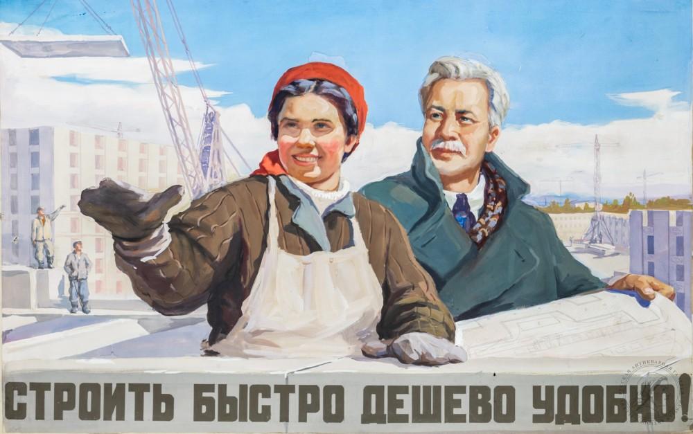 Макет плаката «Строить быстро дешево удобно!»